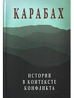 Карабах. История в контексте конфликта