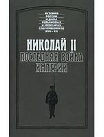 Николай II. Последняя война империи