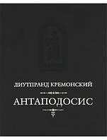 Антаподосис. Книга об Оттоне. Отчет о путешествии в Константинополь.