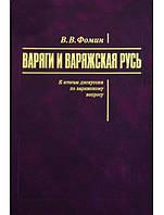 Варяги и варяжская Русь: К итогам дискуссии по варяжскому вопросу