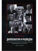 Дипломатия и разведка как средства осуществления внешней политики государства: Общее и особенное