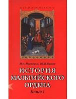История Мальтийского ордена. В 2-x томах