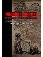 Российская империя: от истоков до начала XIX века