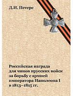 Российская награда для чинов прусских войск за борьбу с армией императора Наполеона I в 1813–1815 гг. Знак отличия Военного ордена для чинов прусских