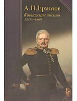 Кавказские письма 1816-1860