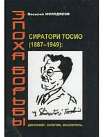 Эпоха борьбы. Сиратори Тосио (1887-1949). Дипломат, политик, мыслитель