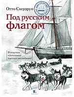 Под русским флагом. В поисках пропавших русских экспедиций