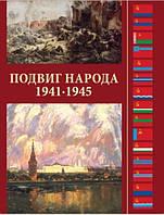 Подвиг народа. Вклад народов СССР в Победу в Великой Отечественной войне 1941–1945 гг.