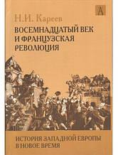 История Западной Европы в Новое время. Восемнадцатый век и французская революция