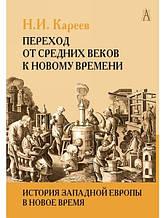 История Западной Европы в Новое время. Переход от Средних веков к новому времени
