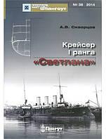 Мидель-Шпангоут № 38. Крейсер 1 ранга «Светлана»
