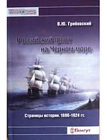 Российский флот на Черном море. Страницы истори. 1696-1924 гг.