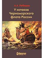 У истоков Черноморского флота