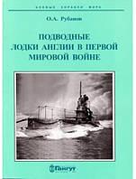 Подводные лодки Англии в Первой мировой войне