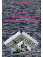 Аварии и катастрофы подводных лодок. Часть 2