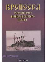 Крейсера российского императорского флота. Том 2