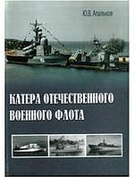 Катера отечественного Военно-Морского Флота