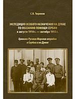 Экспедиция особого назначения на Дунае по оказанию помощи Сербии 1914-1915