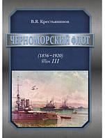 Черноморский флот. Том 3 (1856-1920)