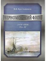 Черноморский флот. Том 2 (1856-1920)