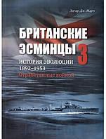 Британские Эсминцы. История Эволюции 1892-1953 Часть 3 Отработанные войной
