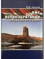 ВМС Великобритании. Подводные лодки. Апальков Ю.В.