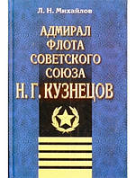 Адмирал Флота Советского Союза Н.Г. Кузнецов.