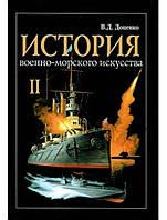 История военно-морского искусства (комплект из 3 книг)