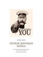 Первая мировая война. Гилберт М.