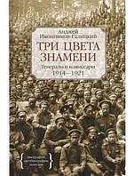 Три цвета знамени. Генералы и комиссары. 1914-1921. Иконников-Галицкий А.