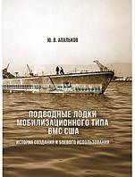Подводные лодки мобилизационного типа ВМС США. История создания и боевого использования