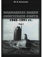 Подводные лодки Советского флота. 1945-1991г. Том 1