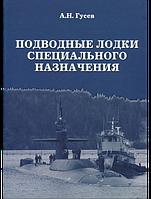 Подводные лодки специального назначения