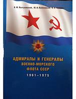 Адмиралы и генералы Военно-Морского флота СССР 1961-1975