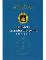 Личности Балтийского флота 1703-2014