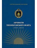 Личности Тихоокеанского флота 1731-2013. Биографический справочник . Йолтуховский В.М.