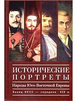Исторические портреты. Народы Юго-Восточной Европы. Конец XVIII - середина XIX в. Лещиловская И.