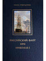 Российский флот при Николае I