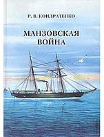 Манзовская война. Дальний Восток. 1868 г. Кондратенко Р.В.