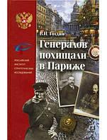 Генералов похищали в Париже. Русское военное Зарубежье и советские спецслужбы в 30-е годы XX в.