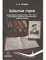 Забытые герои: История русско-японской войны 1904-1905 гг. в биографиях, дневниках и воспоминаниях военных моряков