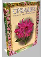 Орхидеи. Линдения-иконография орхидей