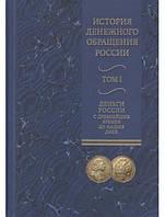 История денежного обращения России. В двух томах