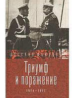 Триумф и поражение. 1914-1917: Сборник