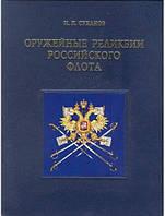 Оружейные реликвии Российского флота