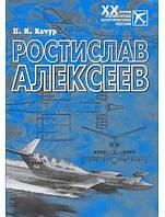Ростислав Алексеев - конструктор крылатых кораблей
