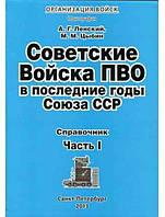 Советские Войска ПВО в последние годы Союза ССР. Справочник Ч 1