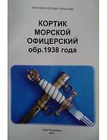 Холодное оружие Германии. Кортик морской офицерский образца 1938 года