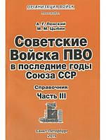 Советские Войска ПВО в последние годы Союза ССР. Справочник Ч 3