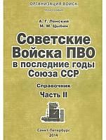 Советские Войска ПВО в последние годы Союза ССР. Справочник Ч 2
